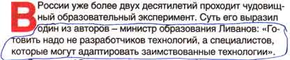 Мнение министра образования: разработчики технологий России не нужны