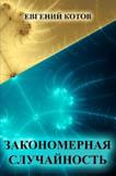 обложка книги 'Закономерная случайность' ISBN: 978-1-365-15030-2